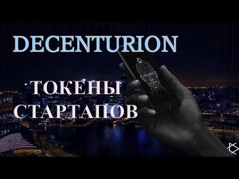 Инструкция покупка продажа токенов стартапов Decenturion