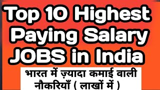 Highest Salary jobs in India   Highest paying jobs 2020   Top 10 Highest paid professional jobs