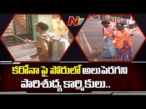 Coronavirus : GVMC Sanitation Workers Plays Key Role To Keep City Clean | Vizag | NTV