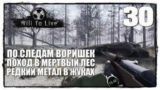 Will To Live Online - Выживание #30 МЕРТВЫЙ ЛЕС