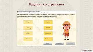 Демонстрация работы с электронной тетрадью на примере ЭТ по истории Древнего мира 5 класс