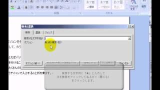 13ジャンプと検索を使って移動する 2 / ワード2007(Word2007)動画解説