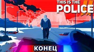 ФИНАЛ ДЖЕКА БОЙДА This Is the Police 2 #15