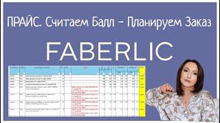 Прайс 11 2021 по шагам для чайников FABERLIC СетевойБезСетевого