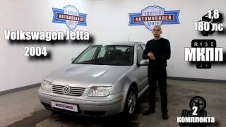 Volkswagen Jetta 2004 1,8 180лс ''Единый Центр Автомобилей''