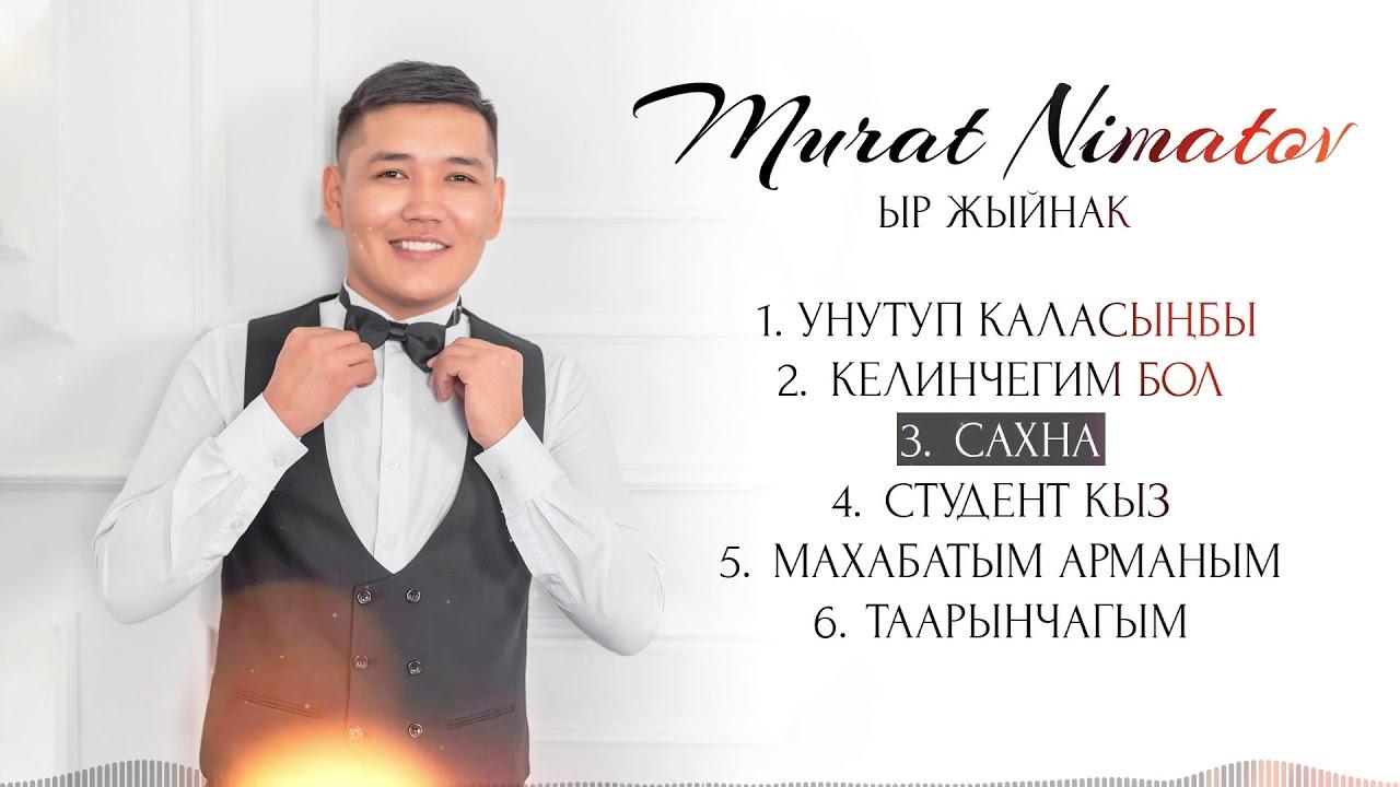 Мурат Ниматовдун Ырлар жыйнагы 2020