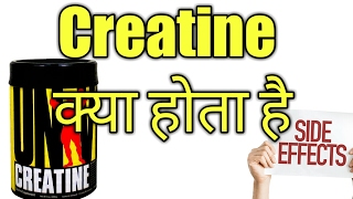 All about Creatine, Creatine side effects | hindi india | Bodybuilding lean muscular body