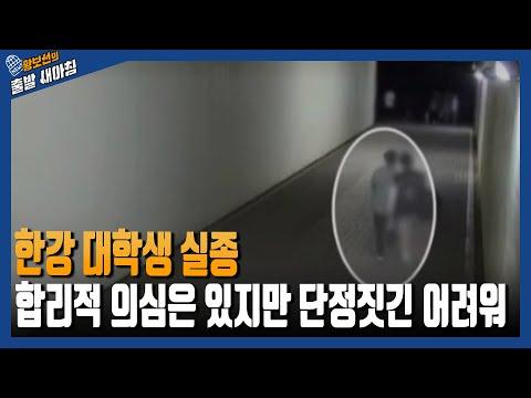 한강 대학생 실종, 합리적 의심은 있지만 단정짓기 어려워 [황보선의 출발 새아침] / YTN 라디오