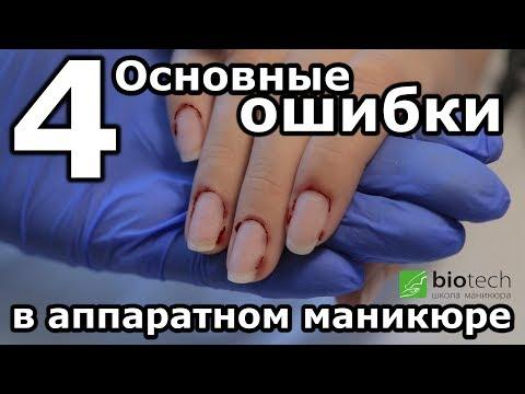 Как работать фрезером для ногтей видео