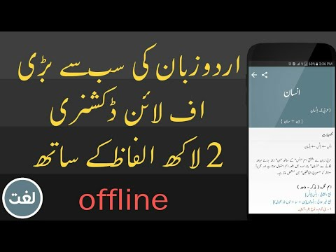 Urdu Lughat Offline Urdu To Urdu Dictionary Youtube