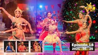 Hiru Super Dancer Season 3 | EPISODE 18 | 2021-06-26 Thumbnail