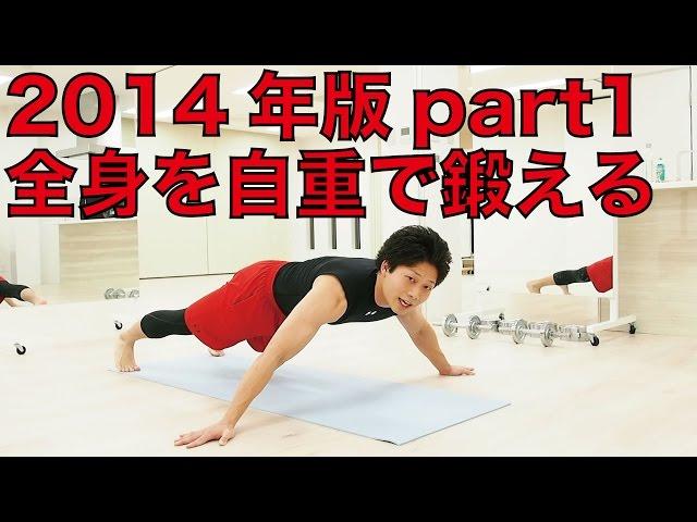 全身を自重で鍛える筋トレ!自宅で毎日やってね!(2014年版part1)