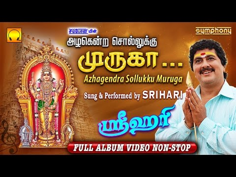 Azhagendra sollukku muruga | Srihari | Full Album video | Murugan Songs
