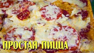 Рецепт ПИЦЦЫ НА СКОРУЮ РУКУ | Как приготовить очень простую пиццу дома