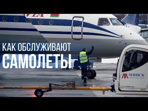 Смотреть Что происходит с самолетами после приземления: репортаж о сервисе аэропорта онлайн