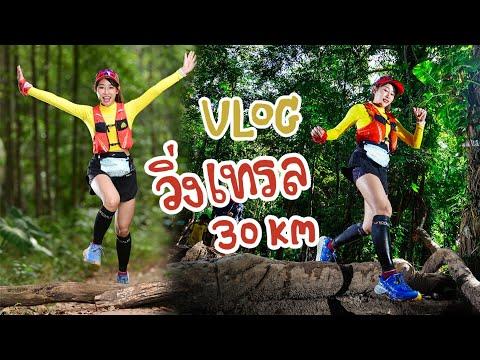 Vlog วิ่งเทรลครั้งแรกในชีวิต  30 Km เหนื่อยจนต้องร้อง (ห้วยยางเทรล 2020)