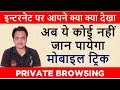 Private Browsing Explained In Hindi | Incognito Mode in Google Chrome