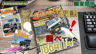 カスタムアイディアの宝庫!ジムニー専門誌を調べてみた!
