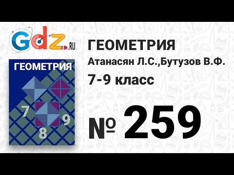 № 259 - Геометрия 7-9 класс Атанасян