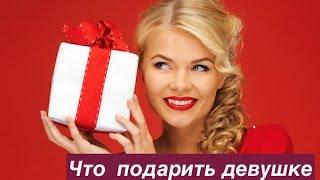 Что подарить девушке ОПРОС. Советы девушек что подарить(Помощь мужчинам, которые не знают, что подарить девушке на 14 февраля. Девушки рассказывают, какой подарок..., 2015-02-10T09:43:19.000Z)