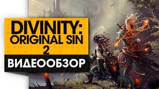Divinity Original Sin 2 - Видео Обзор