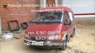 Аренда компрессора Airman  в Москве и области.http://pnevmokompressor.ru/ тел. 8 919-761-77-99(, 2016-03-25T10:56:00.000Z)