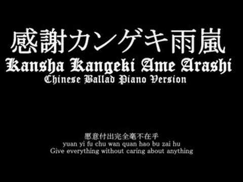 Arashi - Kansha Kangeki Ame Arashi Lyrics   MetroLyrics