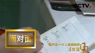 [面对面] 程兴玉:一个人的烧烤店 | CCTV