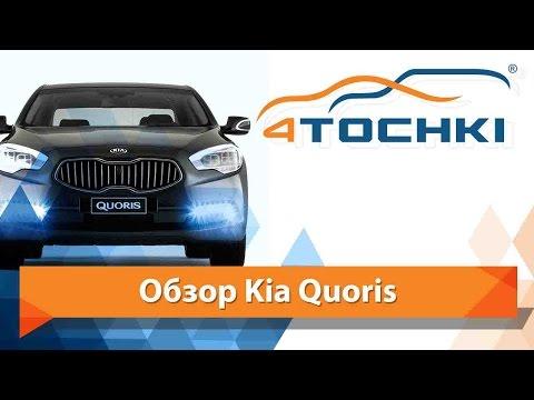 Обзор Kia Quoris
