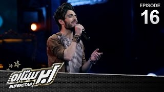 Superstar Season 2 - Top 5 - Ep.16 / فصل دوم ابر ستاره - مرحله 5 بهترین - قسمت شانزدهم