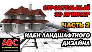 Строительный 3D принтер. Идеи ландшафтного дизайна.(Строительный 3D принтер широко применяется для печати разнообразных элементов ландшафтного дизайна., 2016-08-02T07:20:00.000Z)