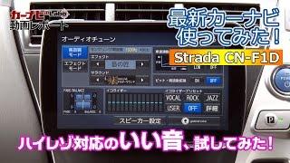 ハイレゾも再生できる高音質。「CN-F1D」のいい音、試してみた! thumbnail