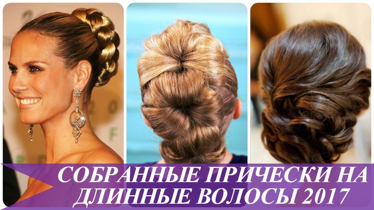 Причёска собранная на длинные волосы