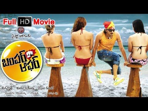 Bumper Offer Full Length Telugu Movie