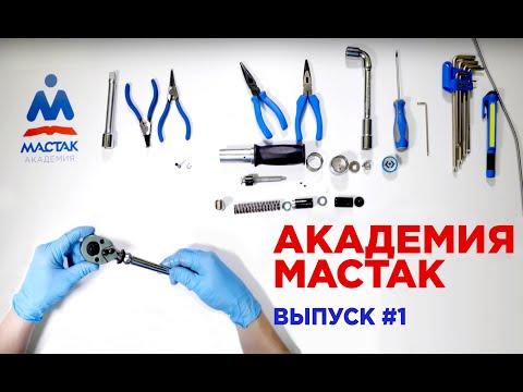 Академия Мастак #1: ремонт динамометрического ключа