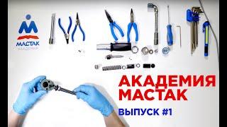 Академія Мастак #1: ремонт динамометричного ключа