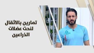 تمارين بالاثقال لنحت عضلات الذراعين - ناصر الشيخ