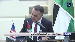 توقيع اتفاقية تحويل منحة أميركية بقيمة 745 مليون دولار للأردن