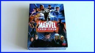 Коллекционное издание Marvel Супергерои Marvel Superheroes Collectors Edition 7 DVD