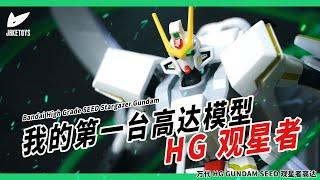 最浪漫的高達機體!HG Stargazer Gundam Review 觀星者高達分享【JakeToys】