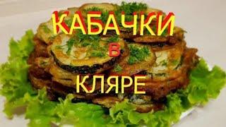 Кабачки жареные в кляре! Молодые кабачки готовлю только так! Очень простой рецепт!