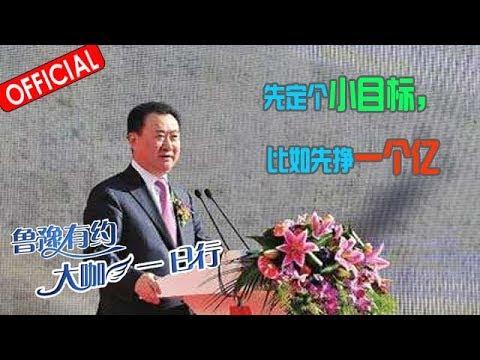 20160826 鲁豫大咖一日行 王健林(上) 先定个小目标,比如先挣一个亿 [完整版]
