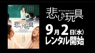 9/2(水)リリース 『悲しき玩具 伸子先生の気まぐれ』 予告篇 thumbnail