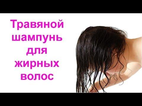 Как приготовить травяной шампунь для жирных волос уход за волосами без регистрации и смс