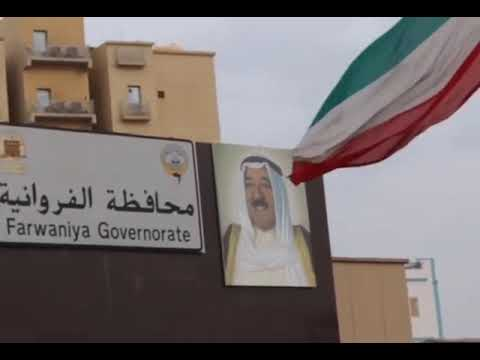 الشيخ فيصل الحمود: إستراتيجية عملنا بمحافظة الفروانية تهدف لخدمة المواطن ودعم المبادرات والمشاريع الريادية 🇰🇼