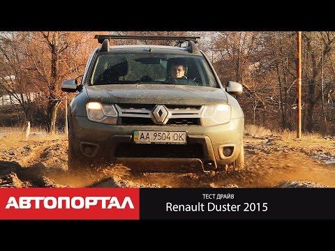 Тест драйв Renault Duster 2015 Новый Дастер от autoportal.ua