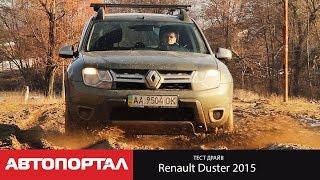 Тест-драйв Renault Duster 2015 (Новый Дастер от autoportal.ua)(Дастер - одно из лучших предложений на рынке. Особенно, если говорить про дизель и полный привод. Об отличиях..., 2015-03-19T07:59:37.000Z)