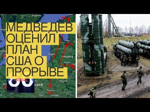 Медведев оценил план СШАопрорыве ПВОКалининграда