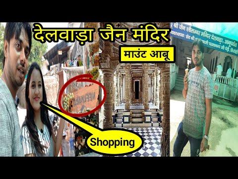 Mount Abu | Dilwara Jain Temple | Mandir | Neekharas Video