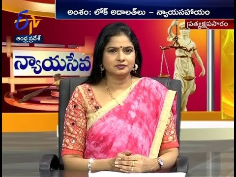 Lok Adalats - Legal Solutions| Nyaya Seva |9th September 2017  | ETV Andhra Pradesh